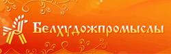 Официальный сайт ГПТО «Белхудожпромыслы» - suvenir.by