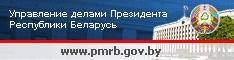 Интернет портал Управления делами Президета Республиик Беларусь - pmrb.gov.by